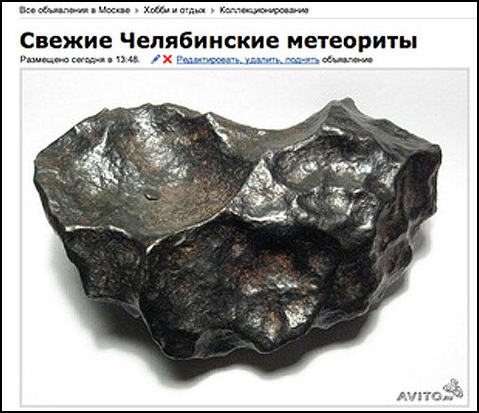 Reprodução/Avito.ru